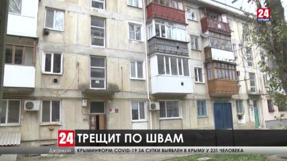 Когда жильцам рассыпающегося дома в Джанкое ждать ремонта?