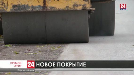 В сёлах Кировского района и Старом Крыму завершают ремонт дорог