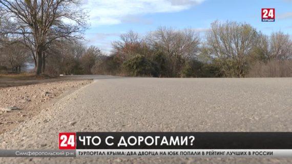 Почему крымчане жалуются на новые дороги?