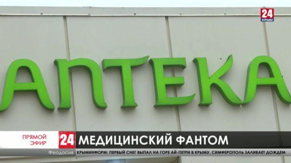 Феодосийцы жалуются на внезапное исчезновение антибиотиков в аптеках
