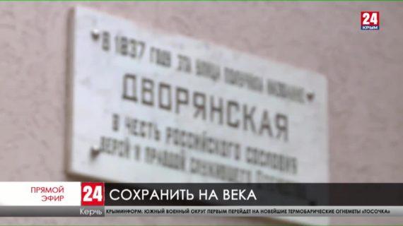 В Керчи отремонтируют бывшую гимназию имени Короленко
