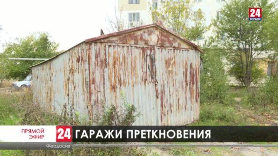 Сколько незаконных построек  уберут с улиц  Феодосии до конца года?