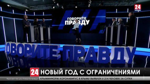 В эфире ток-шоу «Говорите правду»  обсуждали запрет на проведение новогодних корпоративов