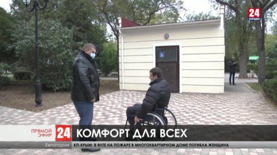 В Евпатории проверили доступность городских скверов для маломобильных граждан