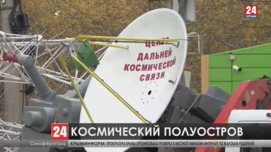 Две нерабочие антенны «Кедр» и «Дельта»передали администрации Симферополя