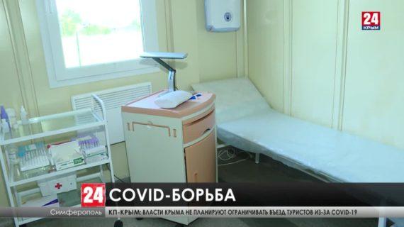 Ситуацию с COVID в Крыму удаётся контролировать