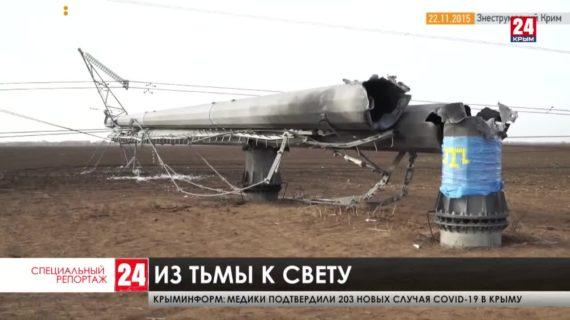 Пять лет назад Крым остался без света после прекращения поставок электроэнергии с Украины