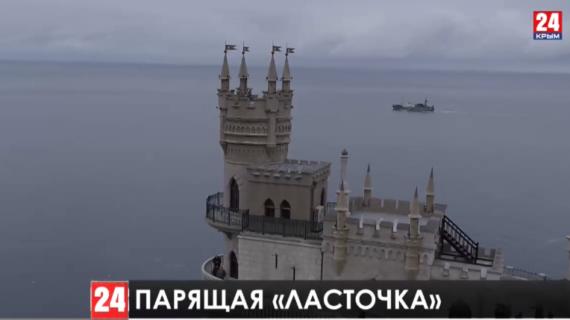 Главная достопримечательность Крыма «Ласточкино гнездо» готова принимать новых посетителей