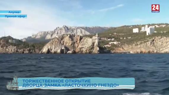 Ласточкино гнездо. Официальное открытие достопримечательности Крыма после реконструкции.  25.11.2020