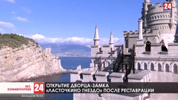 """Открытие дворца – замка """"Ласточкино гнездо"""" после реставрации"""