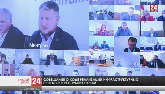 Совещание о ходе реализации инфраструктурных проектов в Республике Крым. 26.11.20