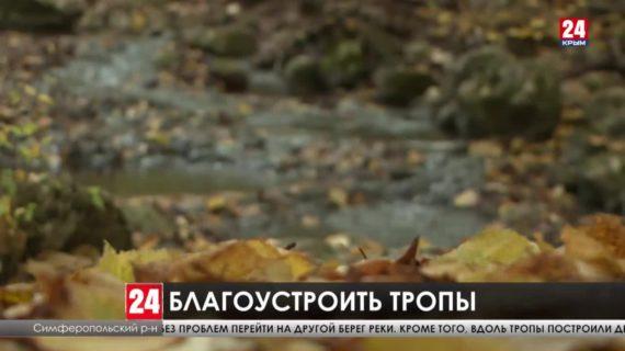 Как в Крыму восстанавливают туристические горные маршруты?