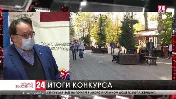 В Симферополе подводят итоги конкурса «Судьба моей семьи в судьбе моей страны»