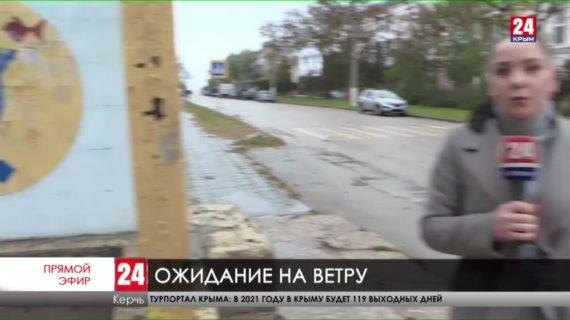 Жители Керчи вынуждены ждать общественный транспорт под открытым небом