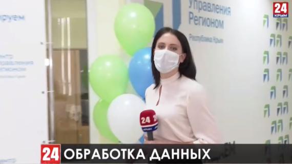 В Крыму заработал Центр управления регионом