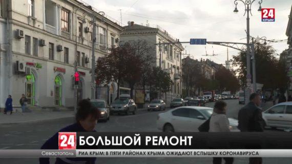 В Севастополе продолжают преображать главную улицу
