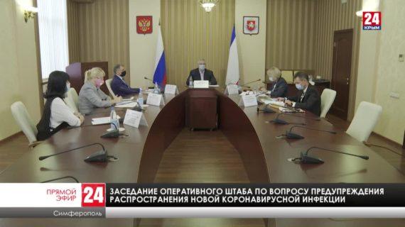 Заседание оперативного штаба по вопросу предотвращения распространения коронавируса в РК (18.11.2020)