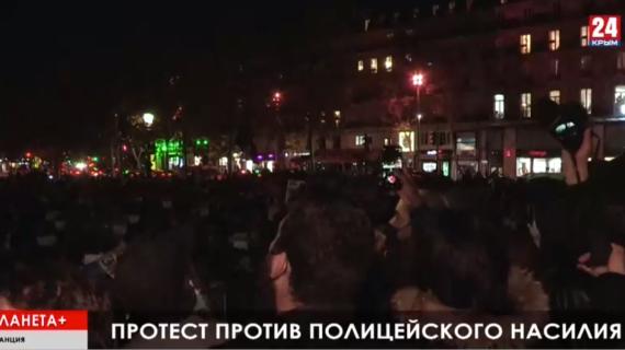Планета+. Ночь протестов во Франции, марш за новую Конституцию в Перу, разгон палестинских демонстрантов в долине Иордана