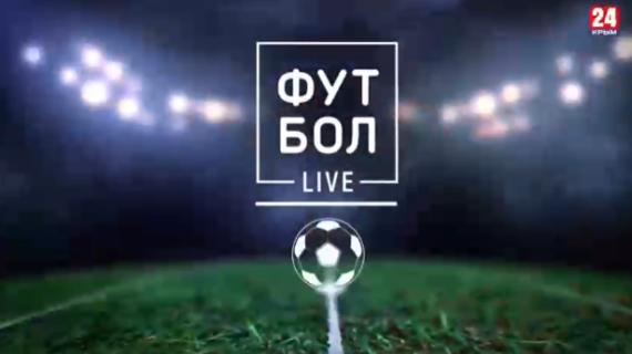 Футбол LIVE. Выпуск от 30.11.2020