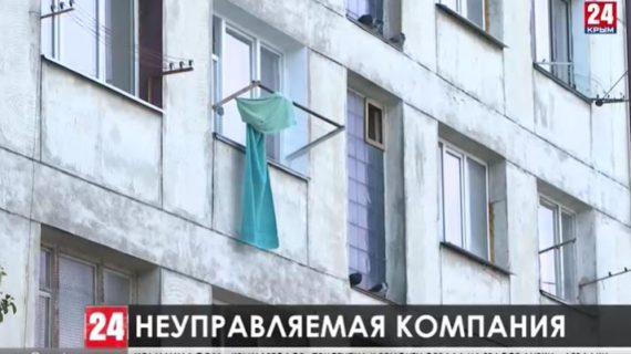 Жителям нескольких домов в Симферополе приходят платёжки от компании без лицензии