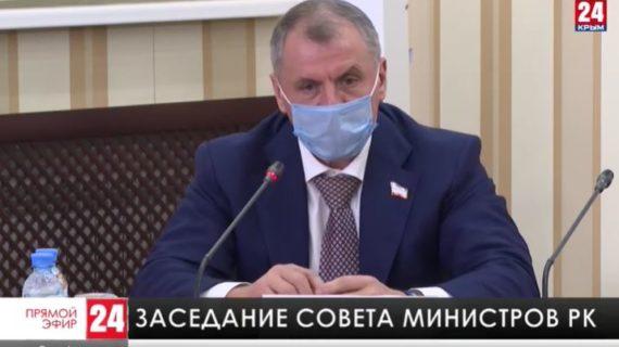 Заседание Совета министров Республики Крым. 30.11.2020