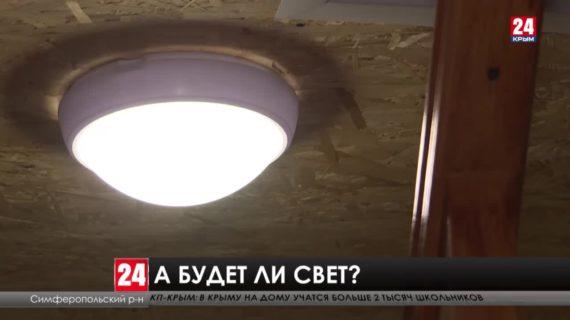 Уже три года жители посёлка Гвардейское Симферопольского района ждут подключения электричества