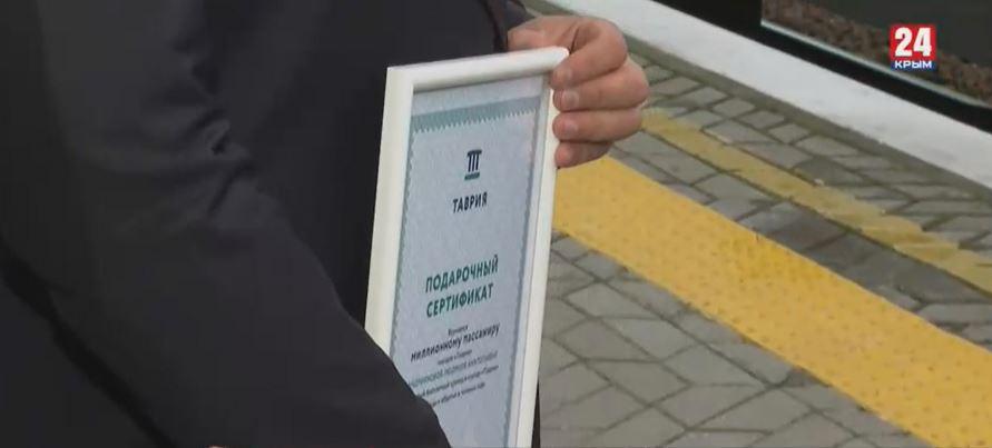 В Крыму встретили миллионного пассажира поезда «Таврия»