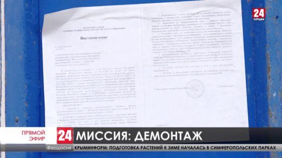 Новости восточного  Крыма. Выпуск от 18.11.20