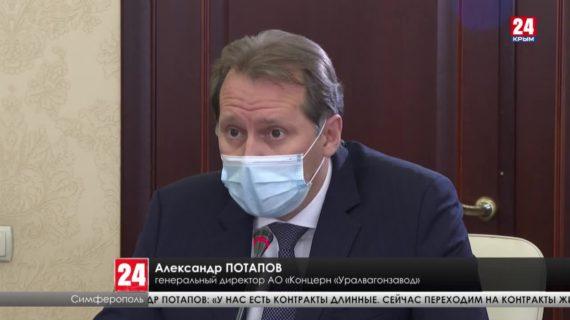 Крым и «Концерн «Уралвагонзавод» договорились о Долгосрочном сотрудничестве