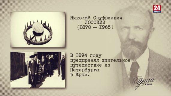 «#ЗнайНаше». Выпуск № 180. Николай Лосский
