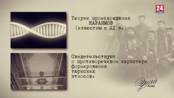 «#ЗнайНаше». Выпуск № 181. Теории происхождения караимов