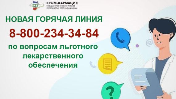 В Крыму изменится номер горячей линии по вопросам обеспечения лекарствами