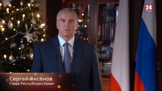 Глава Республики Сергей Аксёнов поздравил крымчан с наступающим Новым Годом