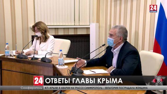 Два часа в режиме вопрос-ответ: Глава Крыма подвёл итоги 2020-го на ежегодной пресс-конференции