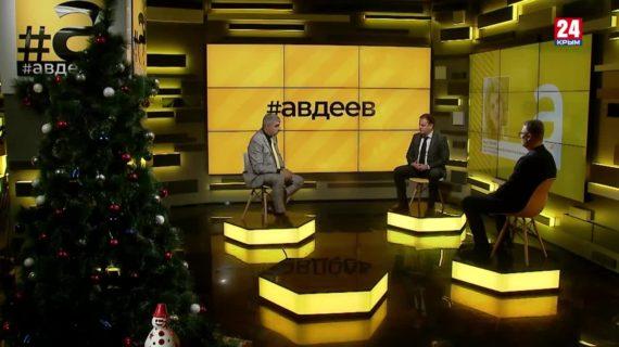 #авдеев Открытый Крым