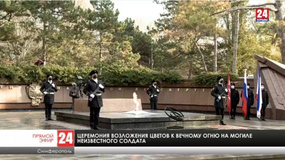Церемония возложения цветов к Вечному огню на могиле Неизвестного солдата. 3.12.2020