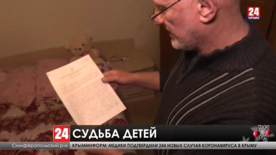 Пятерых детей из приёмной семьи в Симферопольском районе прямо из школы забрали в интернат