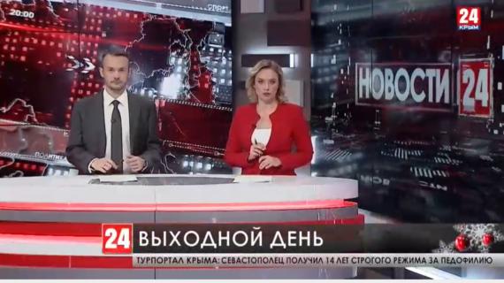 31 декабря в Крыму объявлен выходным днём
