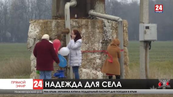 В сёлах Нижнегорского района открыли водовод и детскую площадку
