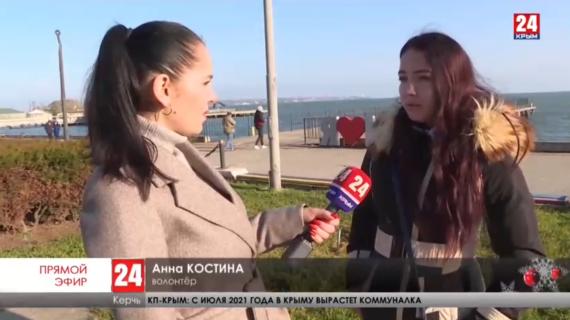 Волонтеры Керчи призывают земляков присоединиться к благим делам