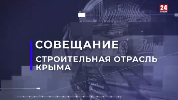 03.12.2020. Совещание о ходе реализации инфраструктурных проектов в Республике Крым