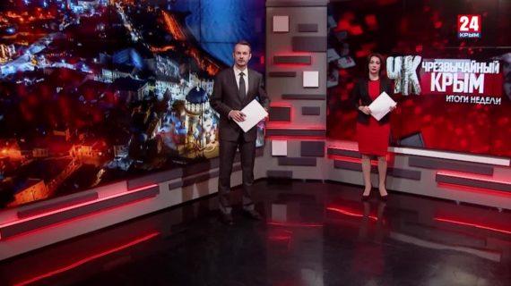 #Чрезвычайный Крым №565 Итоги недели