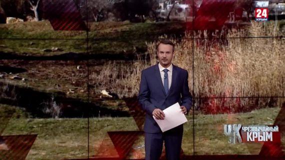 #Чрезвычайный Крым №583 Итоги недели