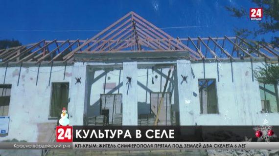 Как изменился Дом культуры в Ровном Красногвардейского района после реконструкции?