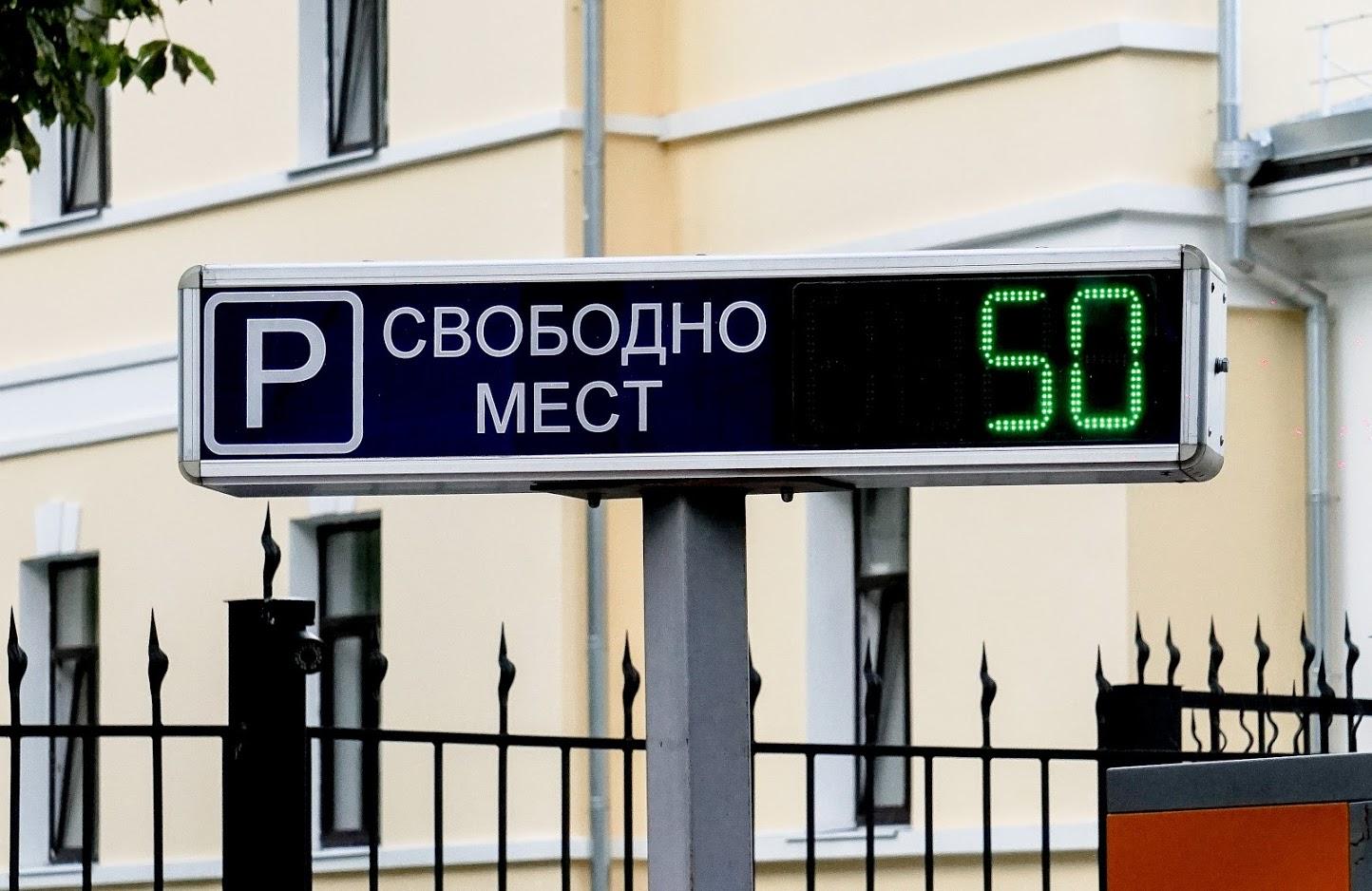 В Ялте муниципальные парковки хотят сделать бесплатными