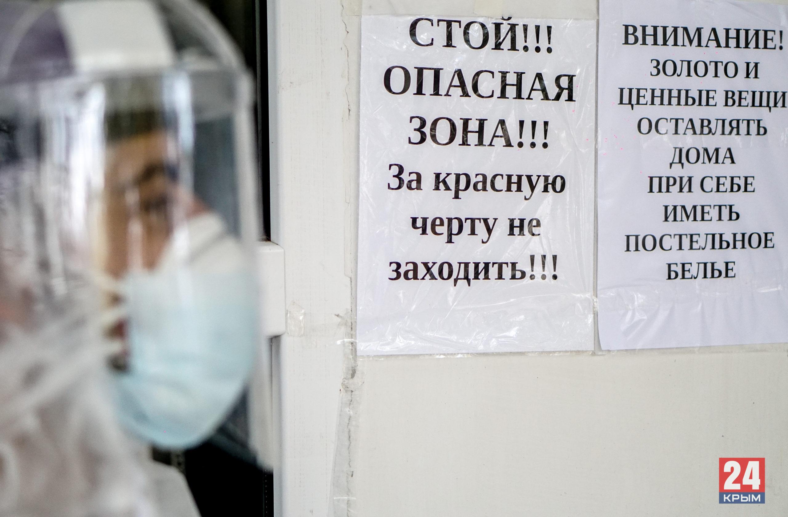 В Крыму выявили ещё 253 случая заболевания коронавирусом за сутки