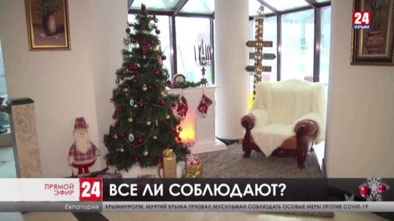 Новости Евпатории Выпуск от 22.12.20