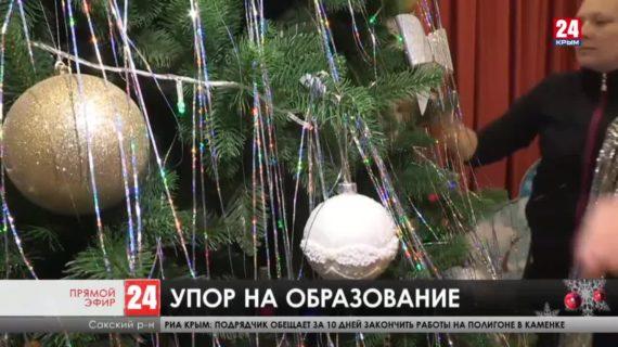 Новости Евпатории. Выпуск от 17.12.2020