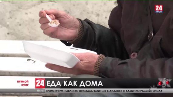 В Ялте угощают нуждающихся горячими обедами