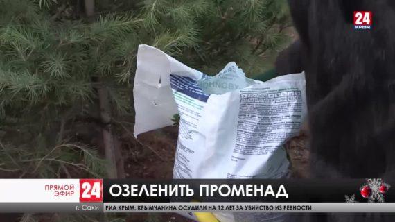 Новости Евпатории Выпуск от 23.12.20